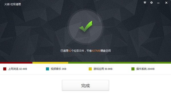 火�q安全�⒍拒�件V4.0.40.1 官方版
