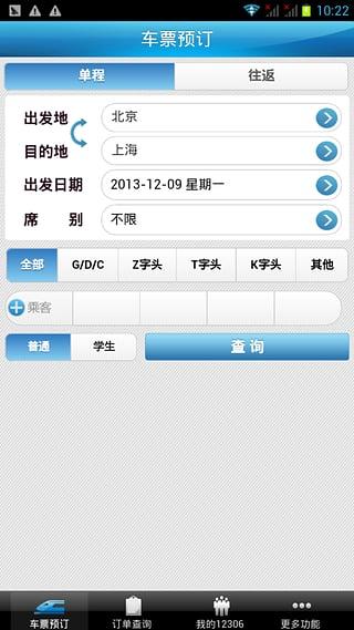 铁路12306V2.5 安卓版