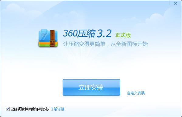 360压缩V4.0.0.1010 官方版