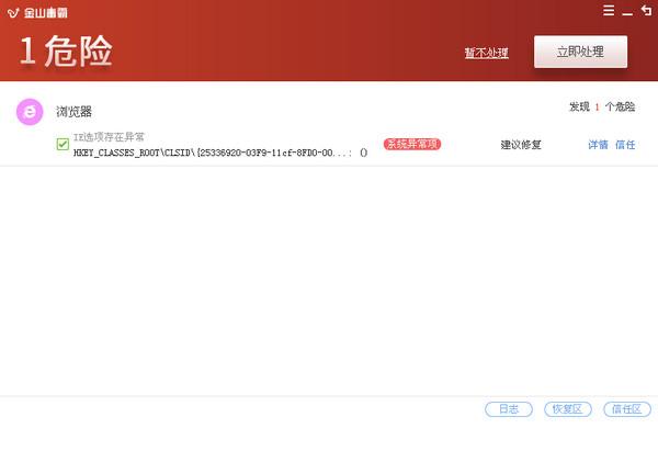 金山毒霸V11.7.1 官方版