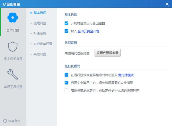 金山毒霸V11.7.6 官网最新版