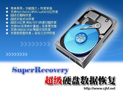 超级硬盘数据恢复软件(SuperRecovery)V4.8.8.3 官方版