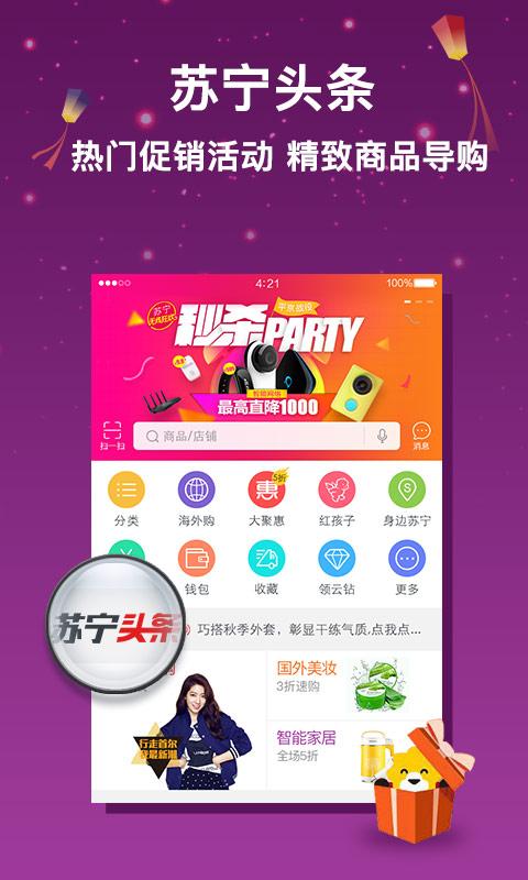 苏宁易购V3.9.8 安卓版