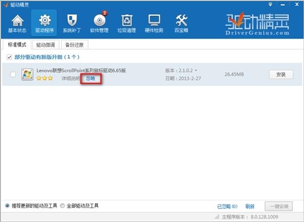 驱动精灵V9.6.1208.1388 官方最新版