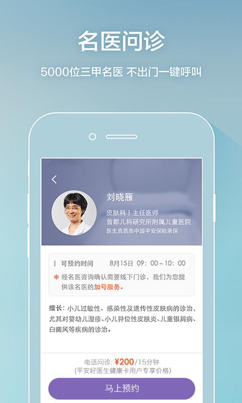 平安好医生V3.9.2 安卓版