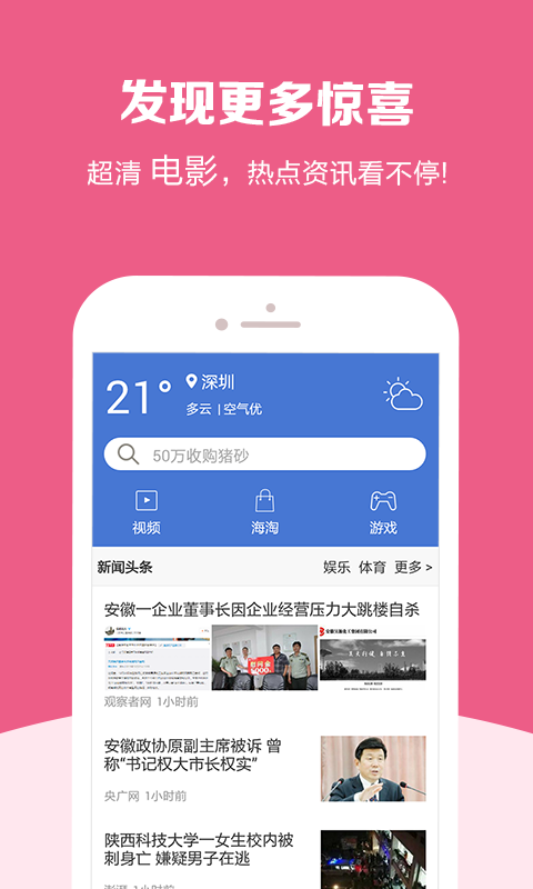 平安wifiV4.0.0 安卓版