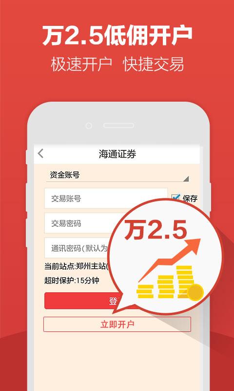 牛股王股票V3.6.5 安卓版