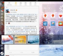 新浪微博V3.7.0 官方正式版