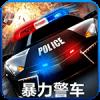 暴力警车 V1.0 安卓TV版
