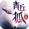 青丘狐传说V0.7.0 安卓版