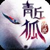 青丘狐传说 V1.0.0 IOS版