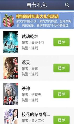 搜狗阅读V3.2.20 安卓版