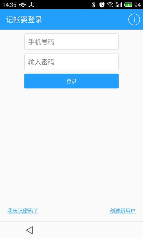 记帐婆V1.0 安卓版