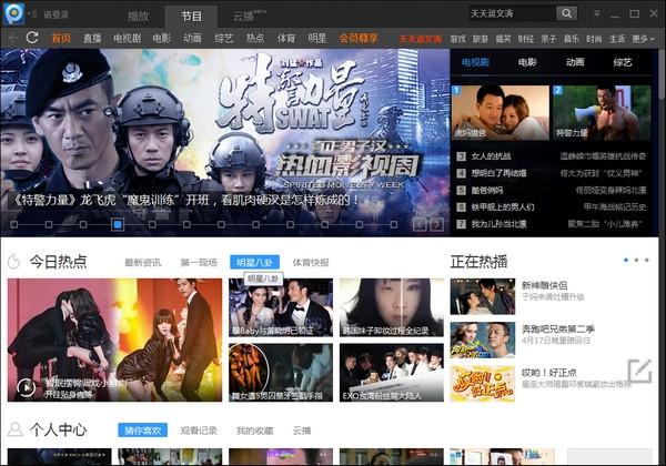 PPTV网络电视V3.7.0.0011 官方版
