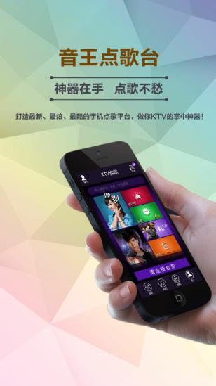 音王点歌台V1.1.34 安卓版