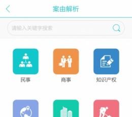 领络律师安卓版_领络律师手机APPV1.1.0安卓版下载