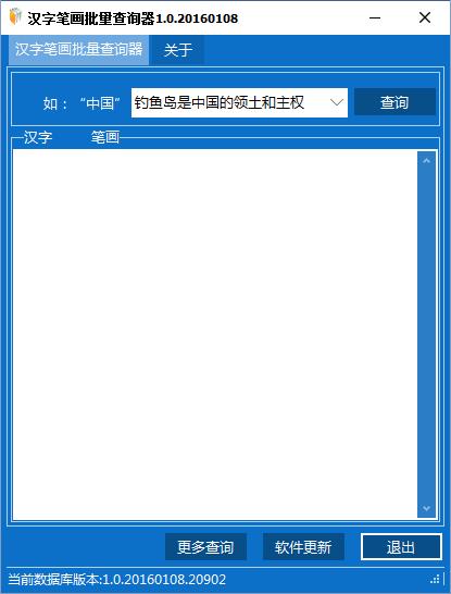 漢字筆畫批量查詢工具