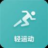 轻运动 V0.1.3 安卓TV版