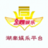 湖南娱乐平台安卓版