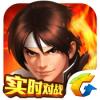 拳皇98:终极之战OL苹果版