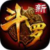 新斗罗大陆 V1.0.5 IOS版