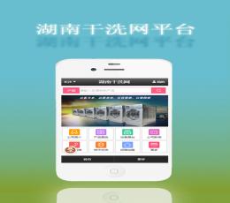 湖南干洗网手机APP_湖南干洗网安卓版下载