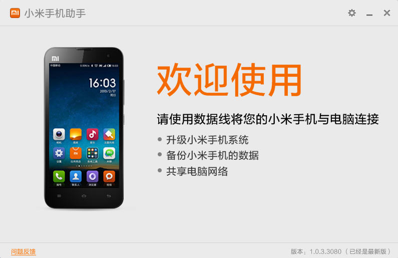 小米手机助手V2.3.0.1031_2717 官方版