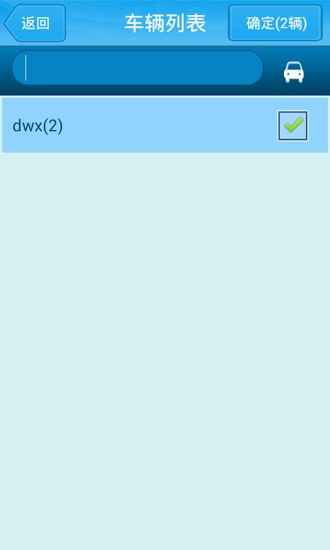 货车帮车辆管理V1.0.5 安卓版