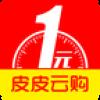 皮皮云购 V0.0.3 安卓版