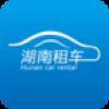 湖南租车 V1.0 安卓版