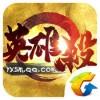腾讯英雄杀手游_英雄杀安卓版V3.4.0安卓版下载