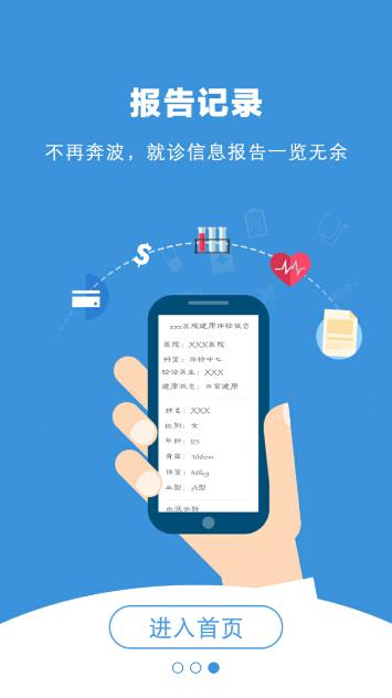 聚医汇V1.0.1 安卓版