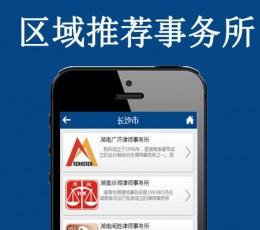 湖南律师手机APP_湖南律师安卓版下载