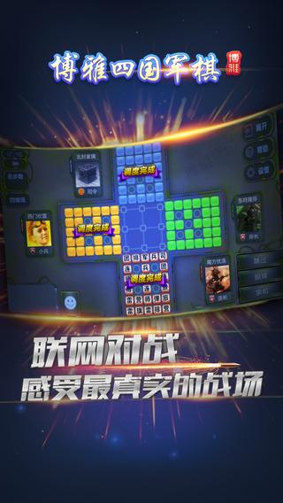 博雅四国军棋V3.0.0.0 安卓版