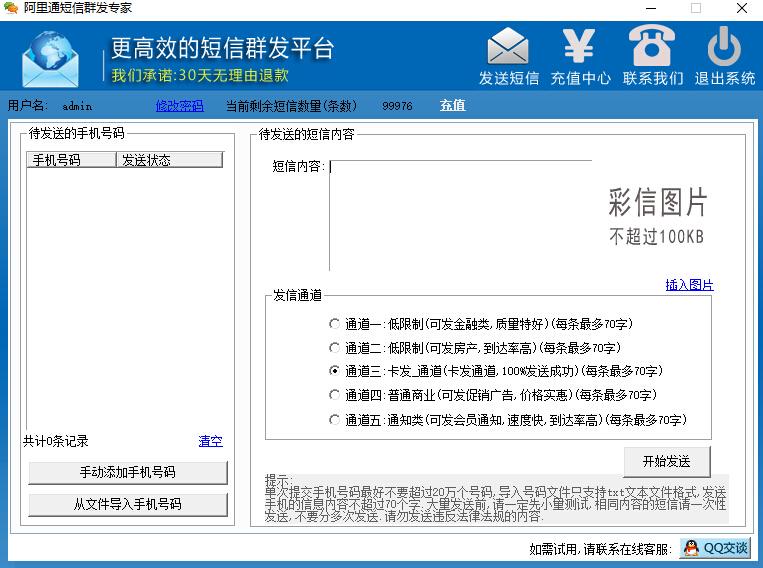 阿里通短信群发专家V6.8 官方版