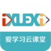 爱学习云课堂 V1.1.0 安卓版