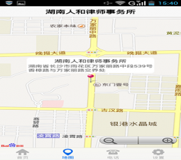 湖南律师事务所手机APP_湖南律师事务所安卓版V1.0.1安卓版下载
