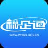 湖北国税 V2.1.1 安卓版