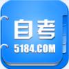 5184自考 V1.0.0 安卓版