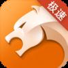 猎豹手机浏览器极速版安卓版