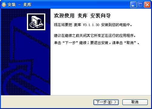 麦库V6.14.4.17 官方正式版