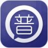 普通话考试 V1.0.1019 安卓版