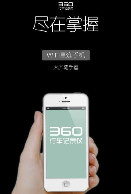360行车记录仪V2.3.0.110 安卓版
