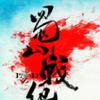 蜀山战纪IOS版_蜀山战纪iPad/iPhone版V1.2.3IOS版下载