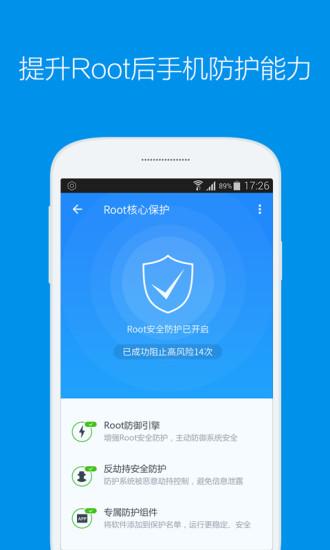 一键rootV4.80 安卓版