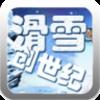 滑雪创世纪 V1.0 安卓版