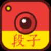 段子手相机 V1.4.10 安卓版