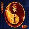 画江湖之灵主 V1.0.1 安卓版