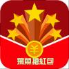 飞鱼抢红包(自动抢微信红包) V2.3.3 安卓版