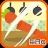 切菜大师 V1.0.1 安卓TV版